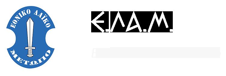 E.LA.M